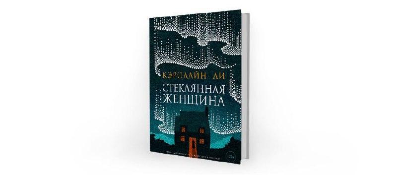 Принесла вам книгу, идеально подходящую для осеннего чтения, когда за окном...