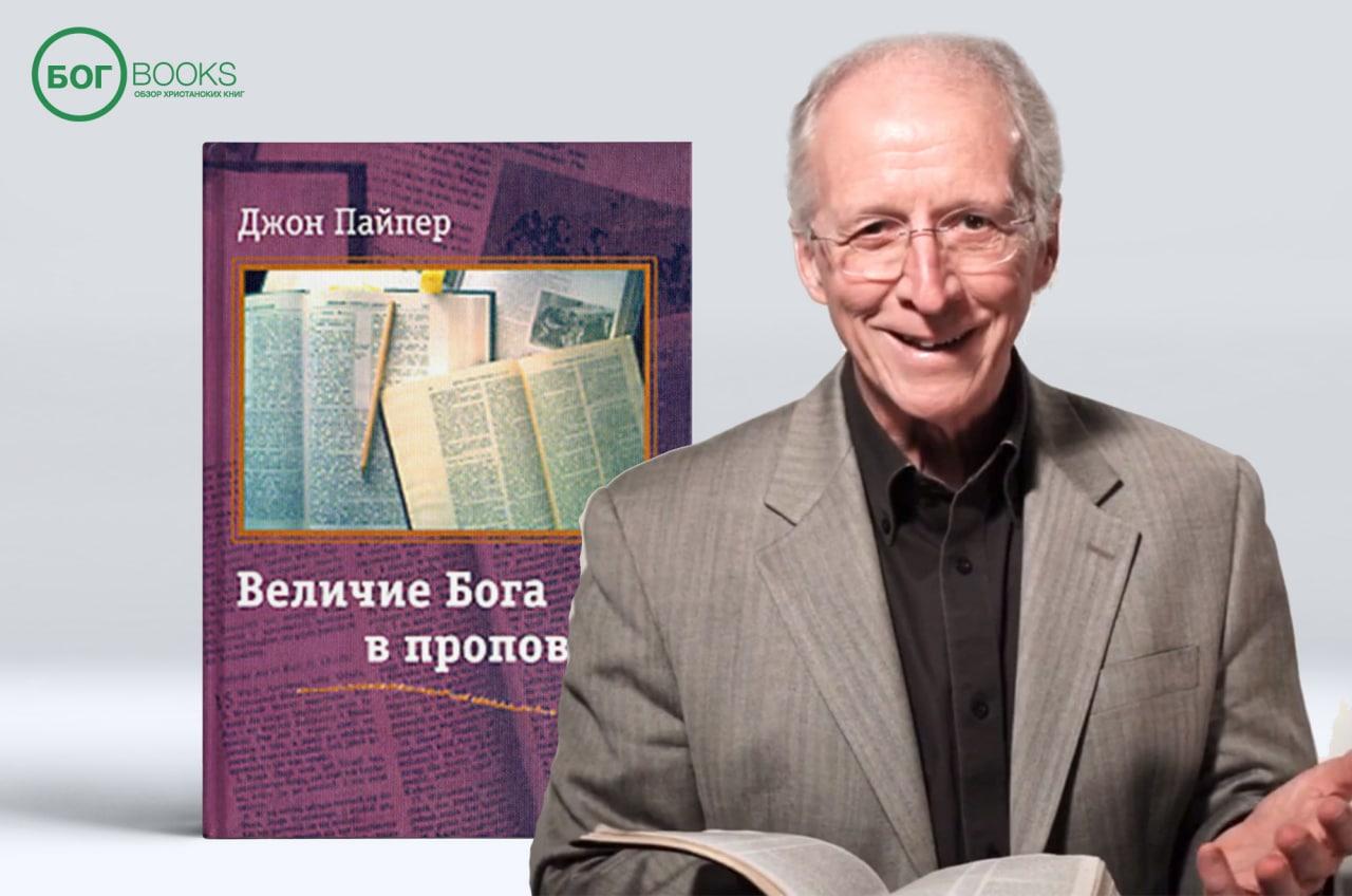  Пайпер Джон - Величие Бога в проповеди  ️ По мнению автора этой книги...