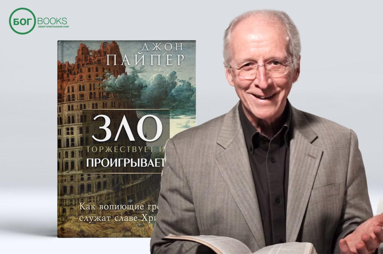  Джон Пайпер - Зло торжествует и проигрывает  ️ Эта книга о том, как Бог...