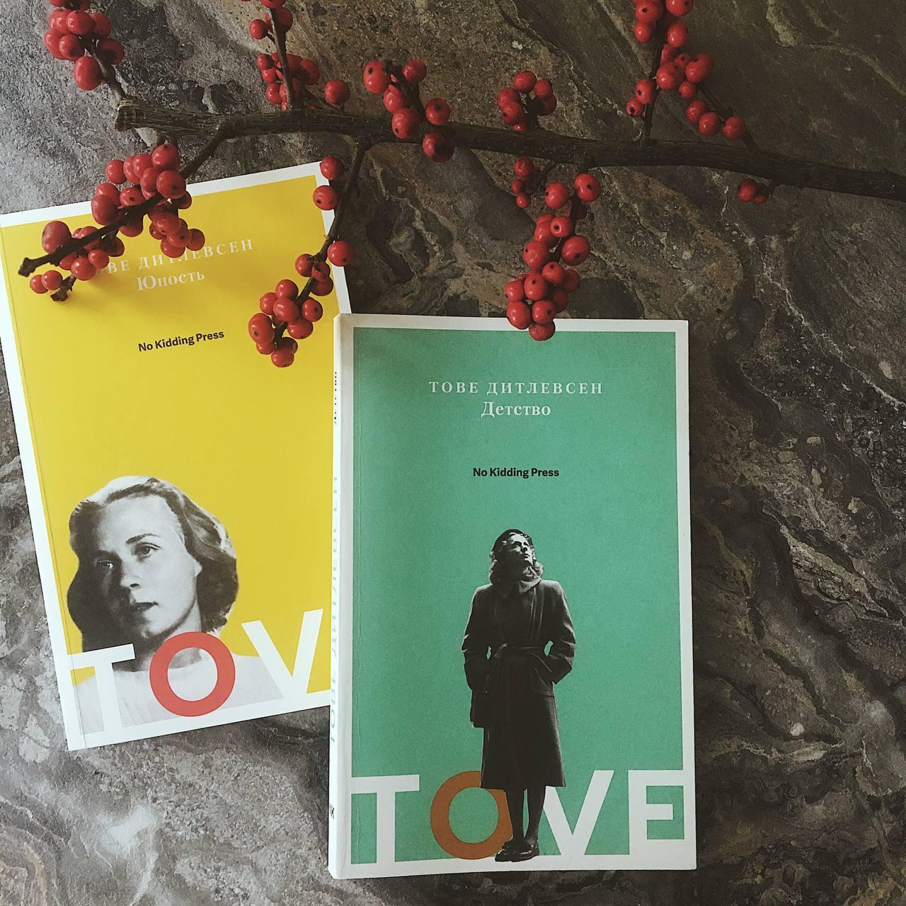 «Детство» и «Юность» - две части автобиографической трилогии датской...