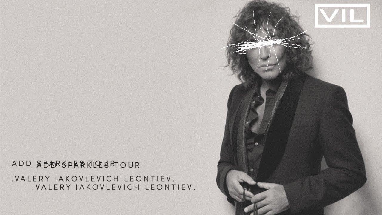 VALERY IAKOVLEVICH LEONTIEV ADD SPARKLES TOUR  Дорогие друзья, я хочу вас...