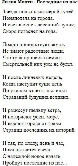 liliya-monti---poslednie-iz-nas
