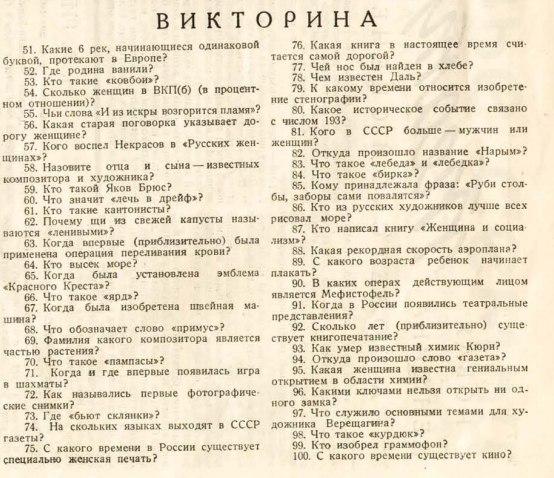 zhenskiy-zhurnal-1928-7