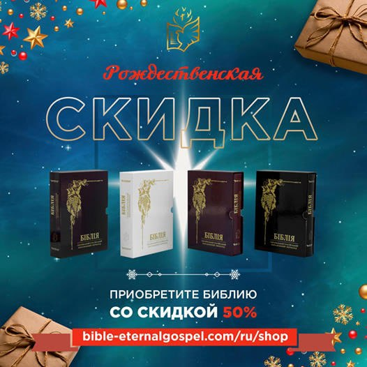 Рождественские скидки! Рождественская 50% скидка на «Библию или Вечное...