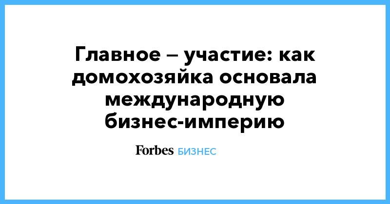 forbes-vylozhil-moyu-yanvarskuyu-kolonku-prekrasno-vyglyadite-skazala-ey