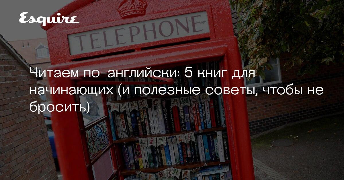 hotela-sostavity-dlya-vas-novuyu-podborku-knig-na-angliyskom-no-uvidela-chto