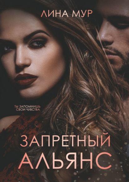 zapretnyy-alyyans-avtor-linamur-zhanr-sovremennyelyubovnyeromany