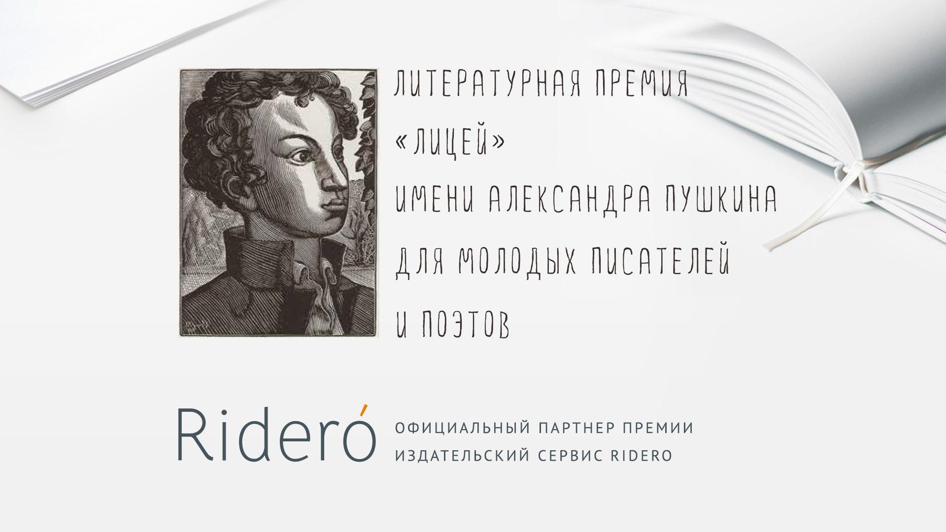 srazu-tri-veduschie-literaturnye-premii-otkryvayut-novyy-sezon-20-yanvarya