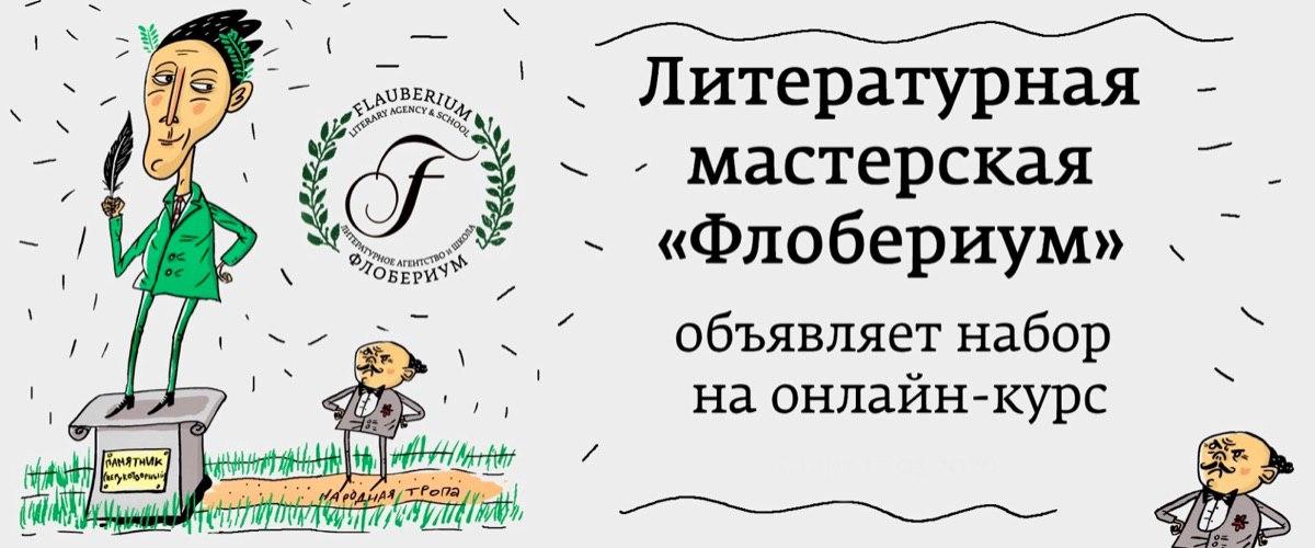papapriglashaet-literaturnaya-masterskaya-floberium-obyyavlyaet-nabor-na