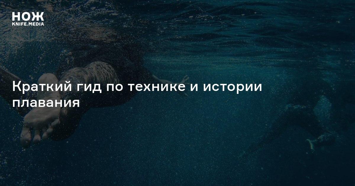 na-nozh-e-vyshel-moy-interesnyy-tekst-ob-istorii-plavaniya-napisannyy-po