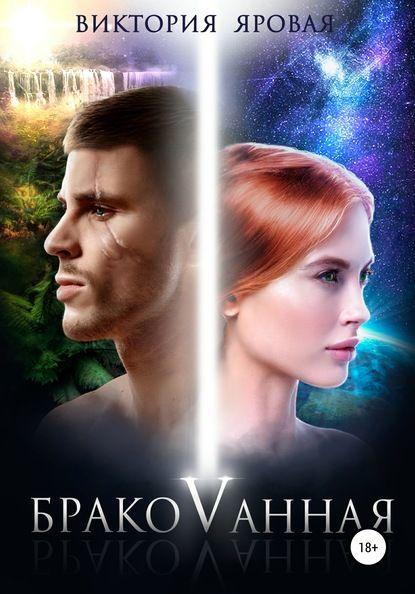 brakovannaya-avtor-viktoriyayarovaya-zhanr-lyubovnofantasticheskieromany