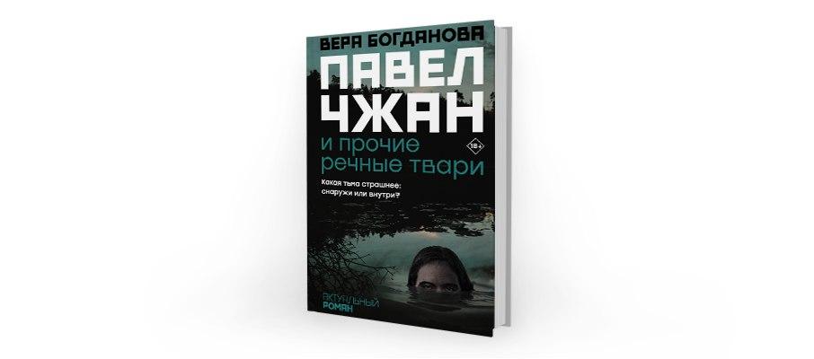 У Веры Богдановой, автора совершенно прекрасного канала