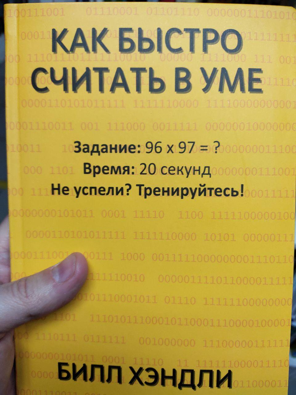 Когда-то я покупал себе эту книгу на английском, а тут вижу белорусы на русском...