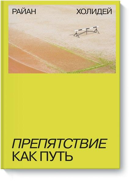 О новом (на самом деле не очень, книжка еще осенью вышла в ) Райане Холидее я...